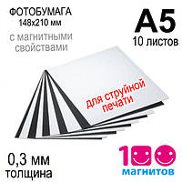 Фотобумага магнитная глянцевая А5 210х148 мм. Набор 10 листов