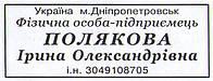 Цены на штампы Днепропетровск