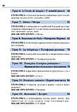 Французька мова за 4 тижні. Інтенсивний курс французької мови з компакт-диском. Рівень 1.Карпінська Дорота, фото 3