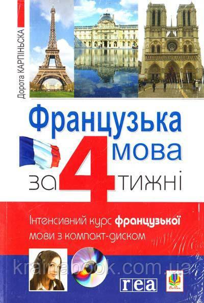 Французька мова за 4 тижні. Інтенсивний курс французької мови з компакт-диском. Рівень 1.Карпінська Дорота