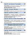 Французька мова за 4 тижні. Інтенсивний курс французької мови з компакт-диском. Рівень 1.Карпінська Дорота, фото 5