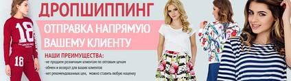 """""""МОДНЫЙ МИР""""-ОДЕЖДА ОТ ПРОИЗВОДИТЕЛЯ, ДРОПШИППИНГ. Email- modnuymir2012@ukr.net ,Viber-097 638 25 64"""