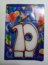Свечи для торта цифры  Юбилейные 10 лет