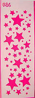 "Трафарет для нанесения рисунка на торт""Звезды""086(код 00301)"