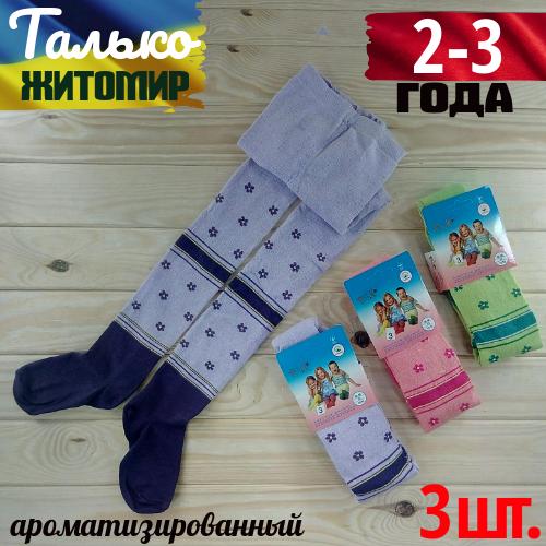 Колготки детские демисезонные Житомир Талько  №3 ароматизированные ЛДЗ-1117