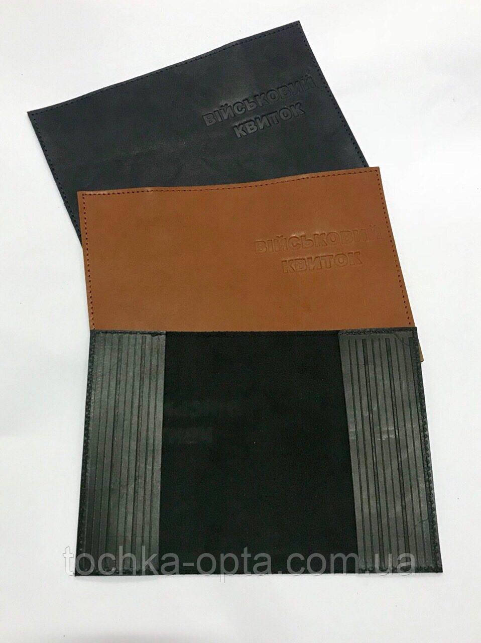 Обкладинка Військовий квиток шкіряна