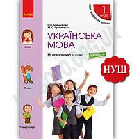 Навчальний зошит Українська мова 1 клас 1 Частина НУШ Авт: Большакова І. Вид: Ранок