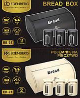 Хлебница + набор баночек для сыпучих EDENBERG EB-097