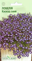 Семена цветов Лобелии Каскад синей (Елитсорт)