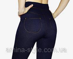 Лосины под джинс со строчкой 44-50 размер