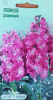 Семена цветов Левкой махровый розовый (Елитсорт)