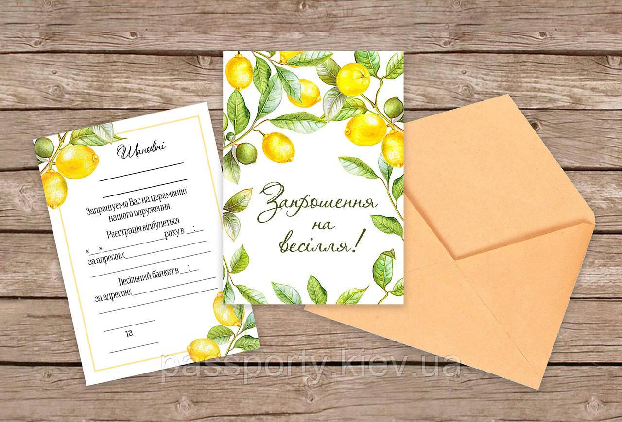Приглашение на свадьбу лимон