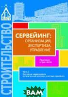 Грабовой П.Г. Сервейинг. Организация, экспертиза, управление. Практикум в 3 частях. Часть 2. Экспертиза недвижимости и строительный контроль в системе