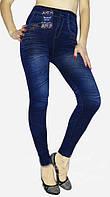 Лосины под джинс со стразами 44-52 размер