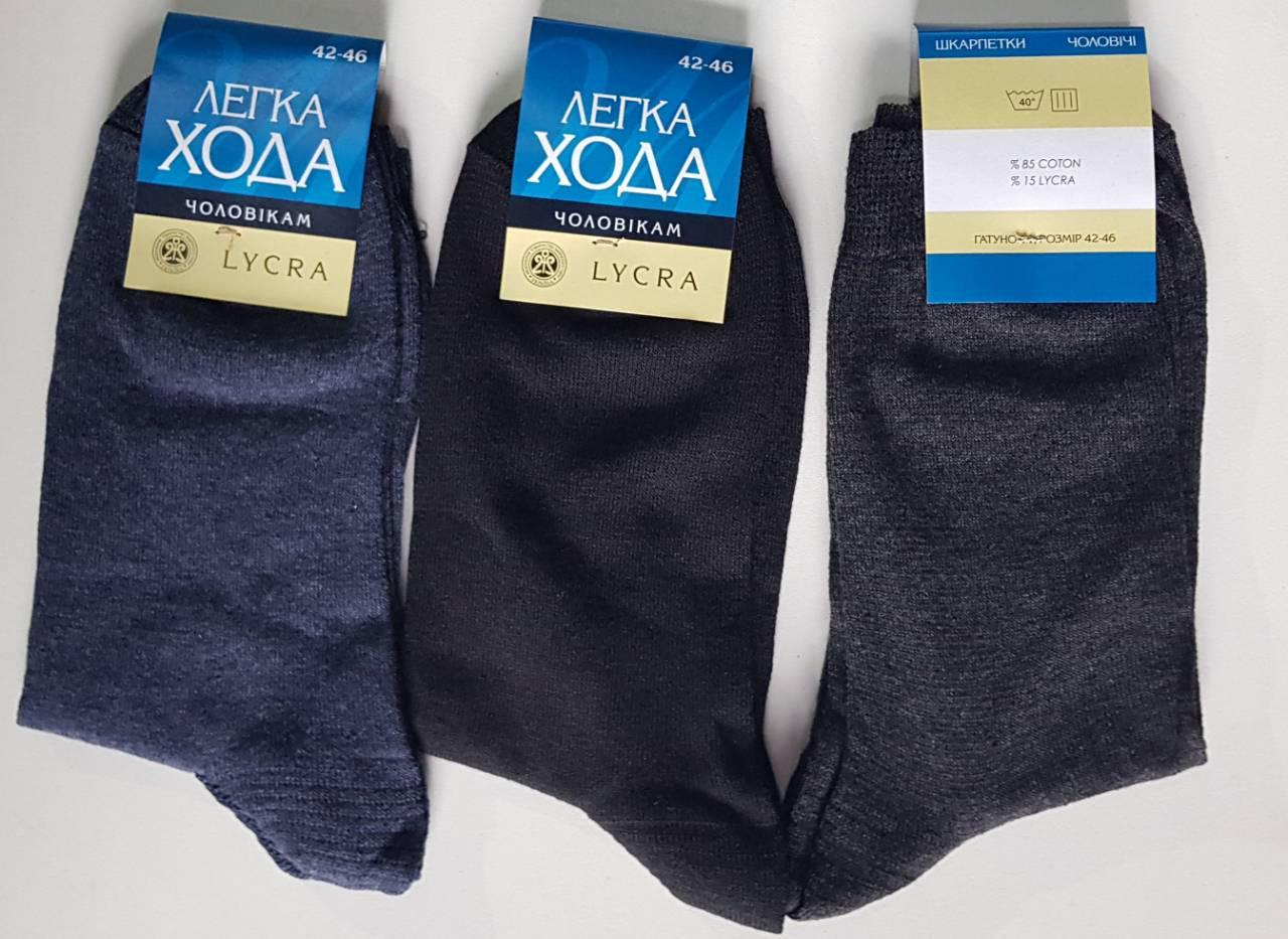 Мужские носки мужские стрейч Легка хода размер (42-46) Темный микс