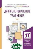 Аксенов А.П. Дифференциальные уравнения в 2-х томах. Учебник и практикум для академического бакалавриата