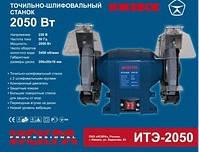 Точило электрическое Искра ИТЭ-2050 Доставка из Харькова