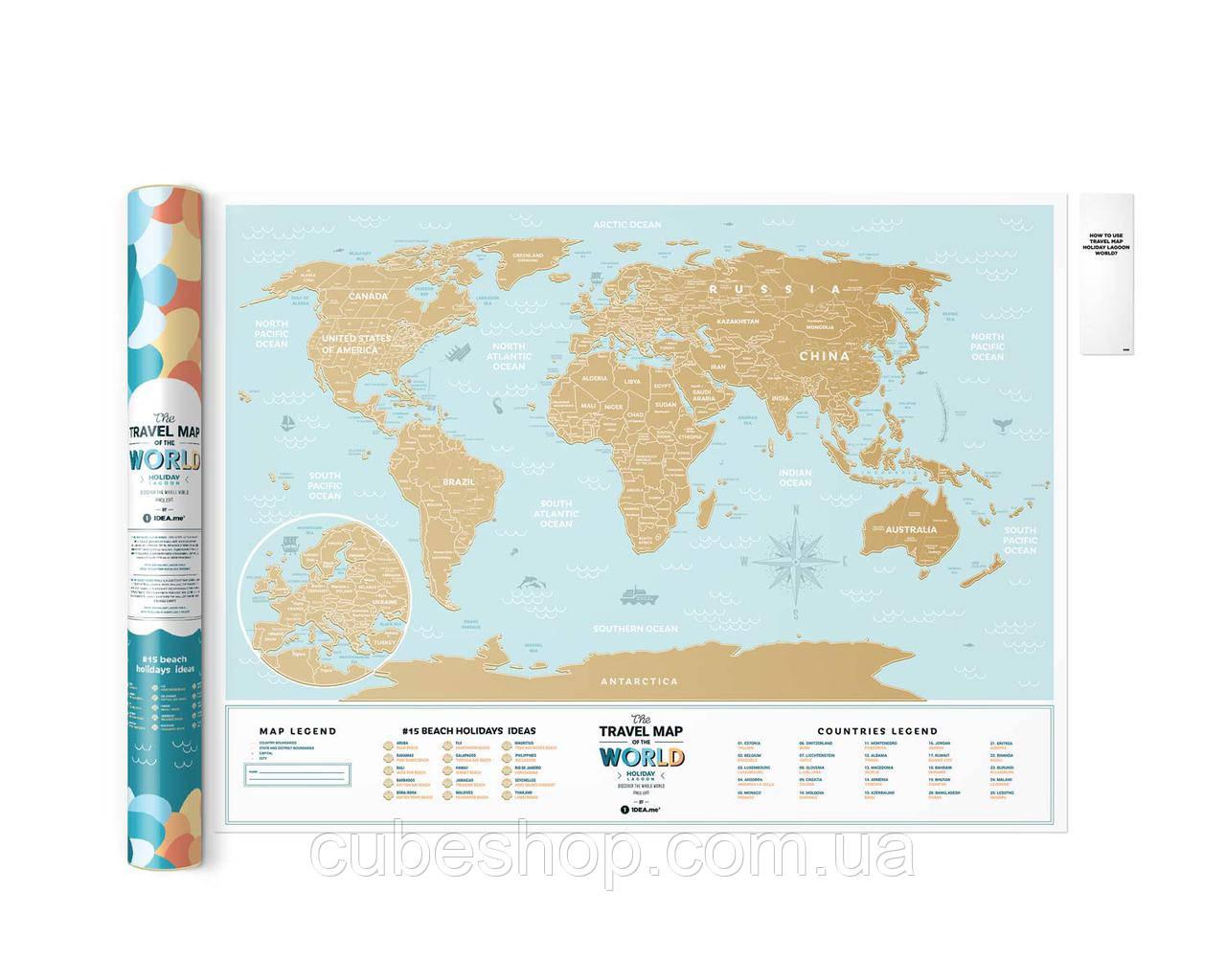 Скретч карта мира Travel Map Holiday Lagoon World (английский язык) в тубусе