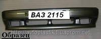 Бампер ВАЗ 2114 2115 передний крашеный ВСЕ ЦВЕТА В НАЛИЧИИ ЗАВОД технопласт