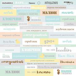 Папір односторонній дизайнерський Baby Smile. Написи