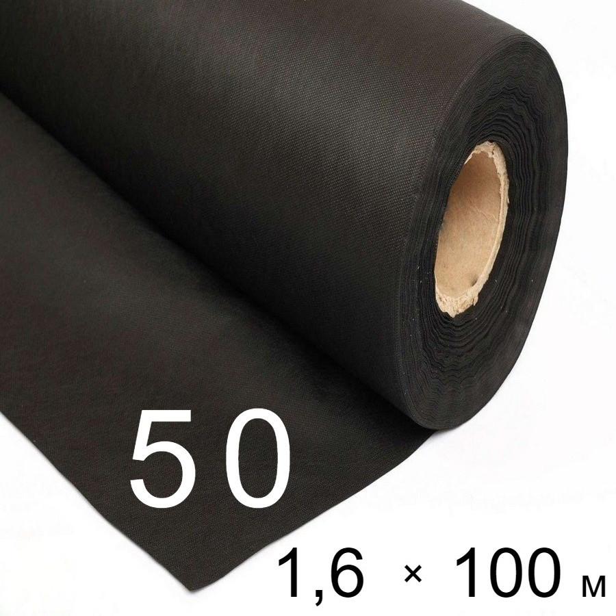 Агроволокно черное 50 uv - 1,6 × 100 м (Гекса)