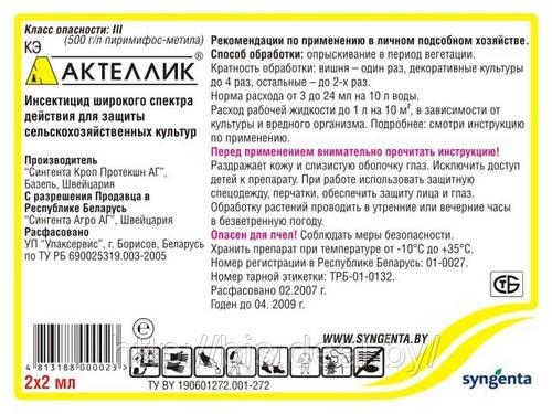 Актеллик 500ЕС (расфасовка 5л.)