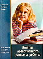 Этапы нравственного развития ребенка. Священник Анатолий Гармаев