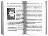 Новый Афонский патерик. Том II. Сказания о подвижничестве, фото 2
