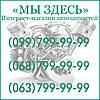 Решетка бампера BYD S6  S6-2803716 Лицензия 10240447-00