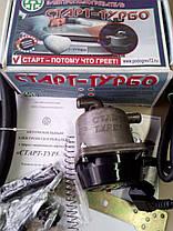 """Предпусковой подогреватель с насосом """"Старт-Турбо"""" 3,0КВт, фото 2"""