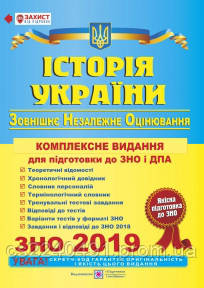 Історія України. Комплексна підготовка до ЗНО і ДПА 2019., фото 1
