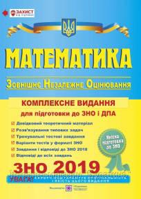 Математика. Комплексна підготовка до ЗНО і ДПА 2019.     , фото 1