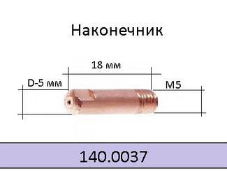 Наконечник сварочный E-Cu - M5 D 0,8/5,0/18мм, 140.0037, Abicor Binzel