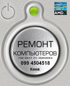 Computer repair Kiev 099 4504518