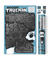 Скретч постер #100 Дел Trueman edition (русский язык) в тубусе