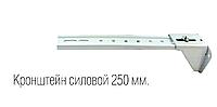 Кронштейн силовой 250мм для потолочного карниза для штор
