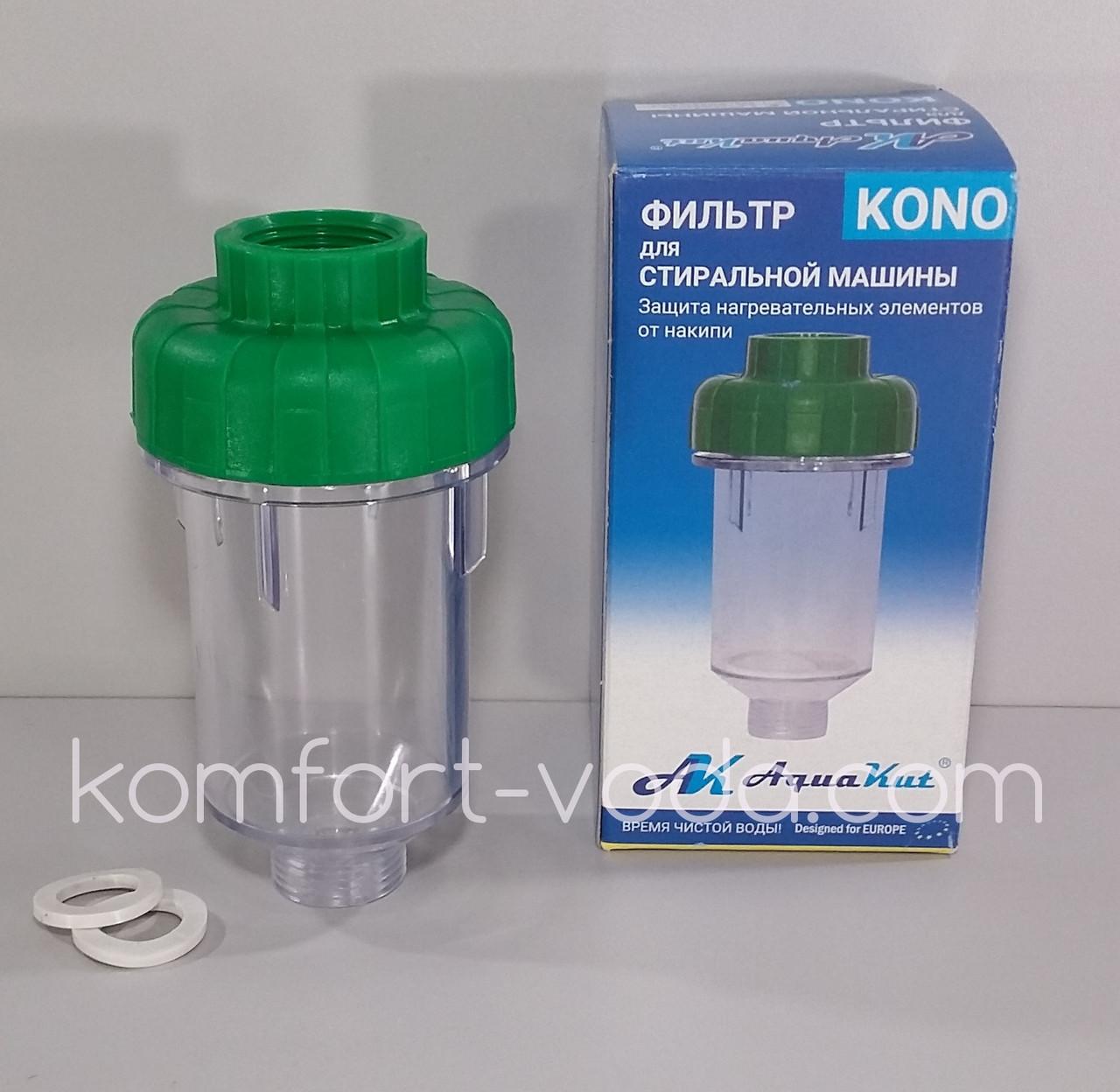 Фильтр для стиральной машины KONO (пустой)