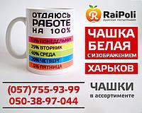 Печать на чашке вашей фотографии, изображения, логотипа или поздравления