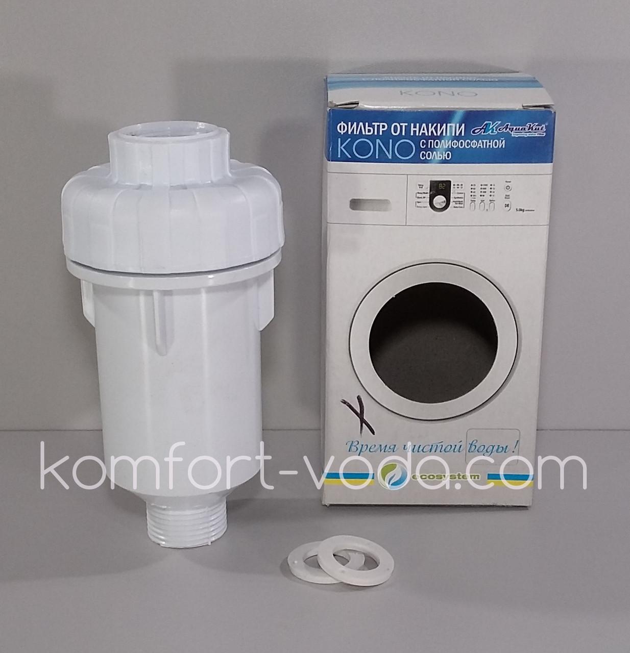 Фильтр для стиральной машины KONO (с полифосфатом)
