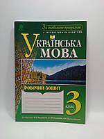 Богдан Робочий зошит Українська мова 3 клас Будна До Вашуленка