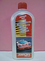 Автошампунь для миття кузова з воском ТМ ХІМРЕЗЕРВ (0,5л) пет (0.45 кг.)