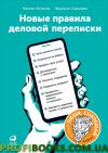 Новые правила деловой переписки Максим Ильяхов