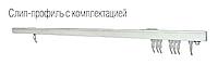 1-но полосный металлический карниз для штор с планкой для ламбрекена