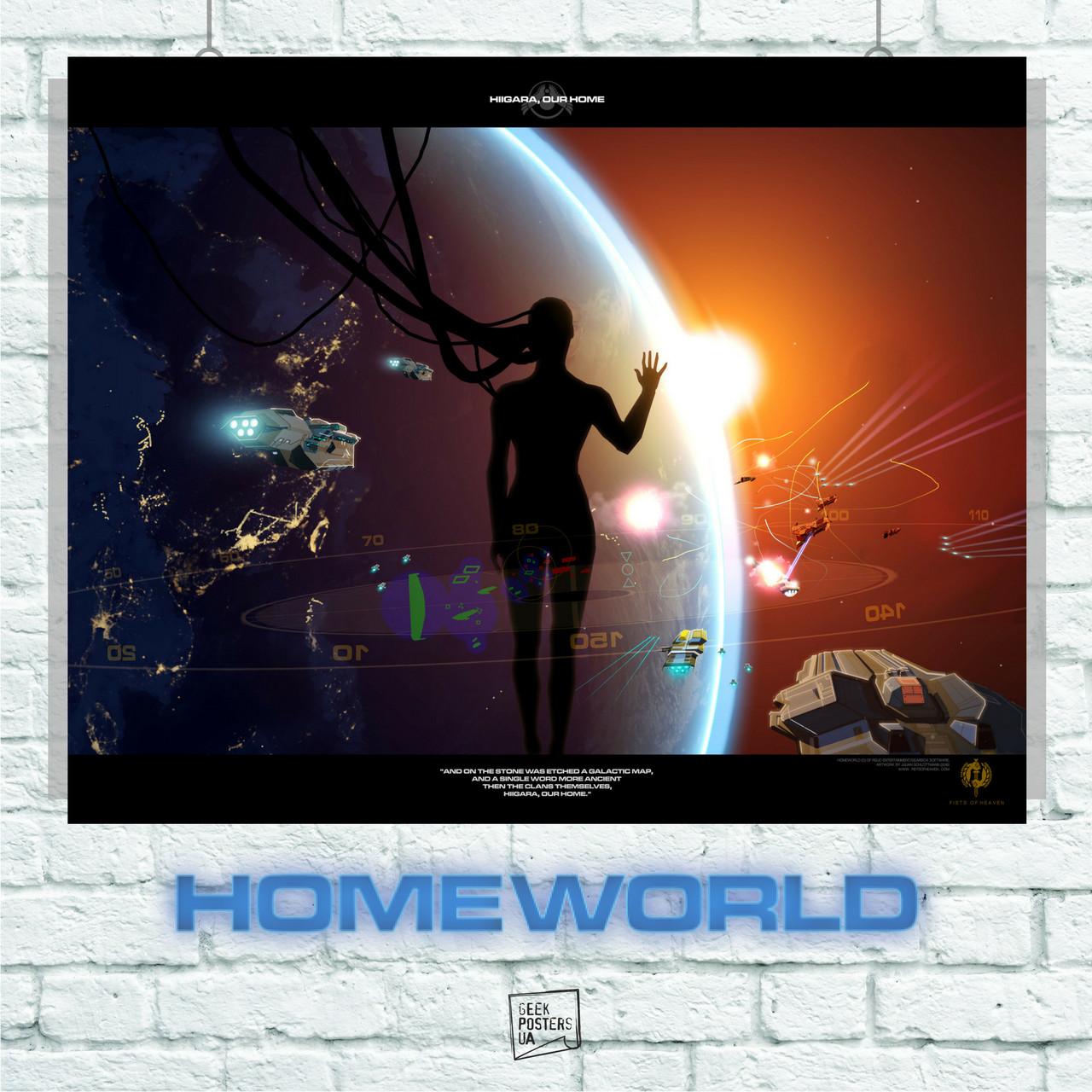 Постер Homeworld. Размер 60x48см (A2). Глянцевая бумага