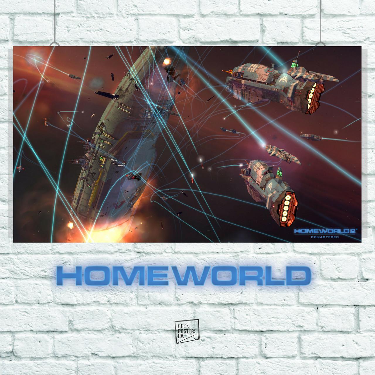 Постер Homeworld. Размер 60x34см (A2). Глянцевая бумага