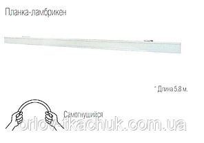 Самогнущийся металлический карниз-планка для ламбрекена