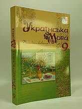 Підручник Українська мова 9 клас Тихоша поглиблене вивчення Освіта