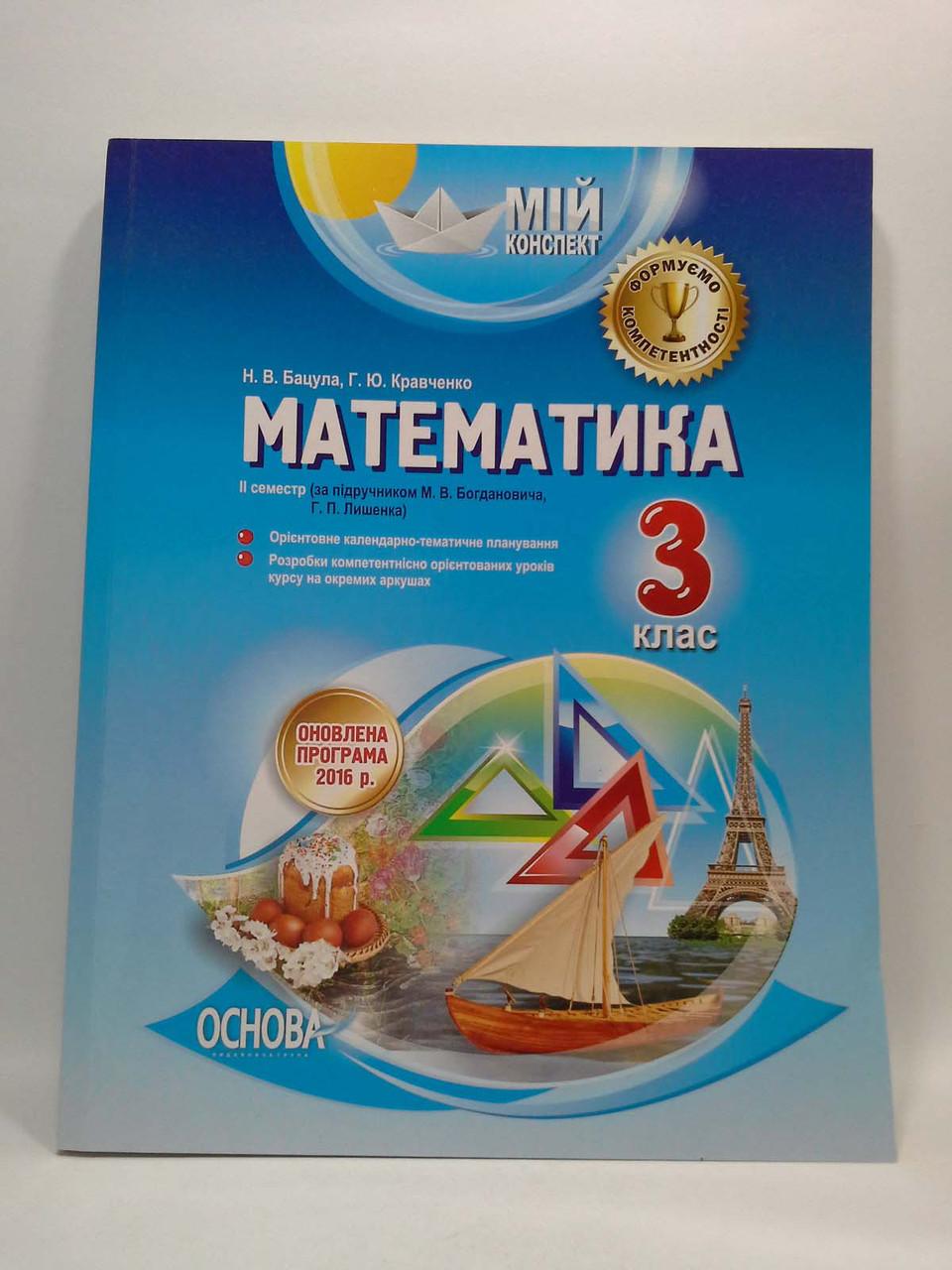 3 клас Основа Мій конспект Розробки уроків Математика 3 клас до Богданович ІІ семестр