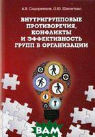 Сидоренков Андрей Владимирович Внутригрупповые противоречия, конфликты и эффективность групп в организации