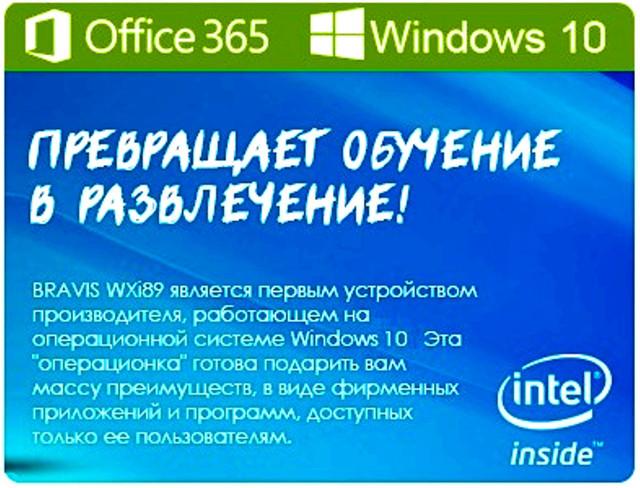 Планшет Bravis WXi 89 1/16Gb 3G Windows 10